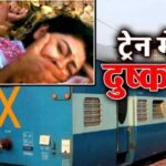 Woman screaming, stirred up by rape incident in moving train; Unknown passengers